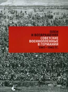 ���� � �����������. ��������� ������������� � �������� 1941-1945 ��.