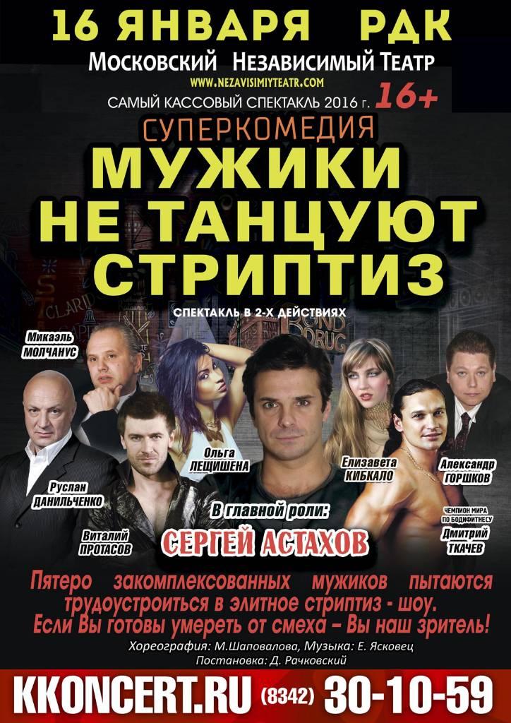 Спектакль саранск афиша афиша астраханского музыкального театра