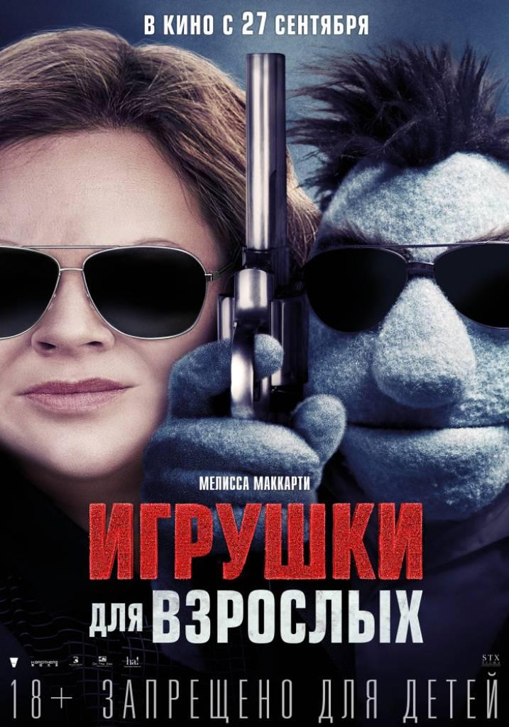 Афиша кино для взрослых афиши дореволюционного кино