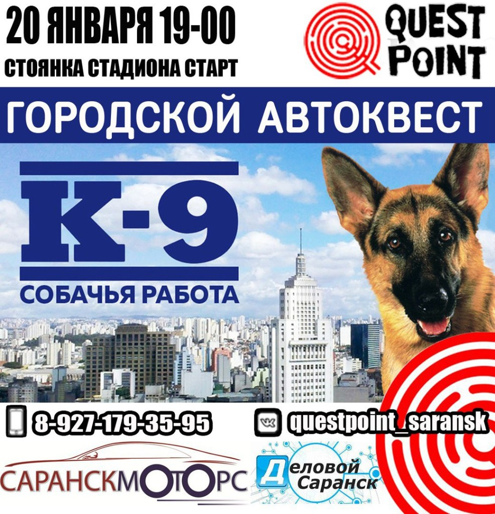 К-9: Собачья работа