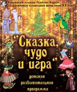 Новогодняя афиша театра оперы и балета кино котлас столица афиша