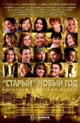 Афиша на новый год кино омские театры афишу